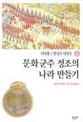 한국사 이야기 15:문화군주 정조의 나라 만들기