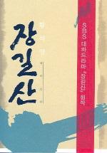 장길산 1 (신판)