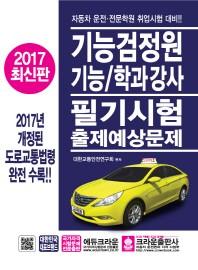 기능검정원 기능/학과강사 필기시험 출제예상문제(2017)(개정판 8판)