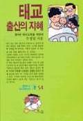 태교 출산의 지혜(샘터 유아교육신서 54)