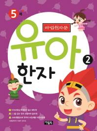 마법천자문 유아 한자. 2(5세)