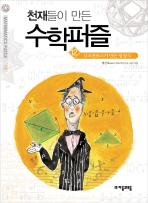 천재들이 만든 수학퍼즐. 12: 디오판토스가 만든 방정식 본책 + 익히기 한 세트 (전 2 권)