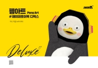 펭아트 #페이퍼토이북 디럭스(Deluxe)(스프링)