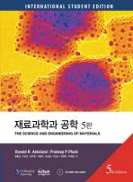 재료과학과 공학 (제5판)(5판)(양장본 HardCover)