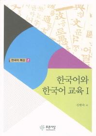 한국어와 한국어 교육. 1(한국어 특강 2)