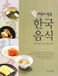 한국음식(계절에 맞춘)