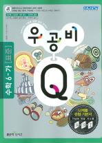 수학 6-가(표준)(2010)