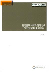한국문화 세계화 전략 연구(기본연구 2016_43)