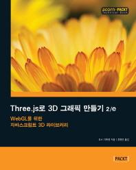 Three.js로 3D 그래픽 만들기(acorn+PACKT 시리즈)