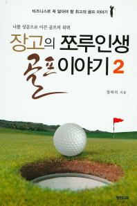 장고의 쪼루인생 골프이야기. 2