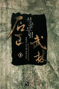 석공무림. 3(Neo Oriental Fantasy Story 봉황송 신무협 장편소)