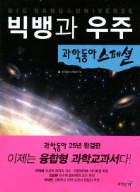 빅뱅과 우주(과학동아 스페셜 1)