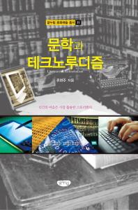 문학과 테크노루디즘(글누림 문화콘텐츠 총서 11)