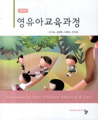 영유아교육과정