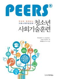 부모와 함께하는 자폐스펙트럼장애 청소년 사회기술훈련(PEERS)