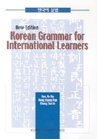 Korean Grammar for International Learners(Paperback)