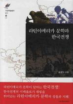 라틴아메리카 문학과 한국전쟁(서강학술총서 11)(양장본 HardCover)