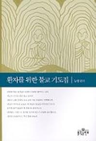 환자를 위한 불교 기도집 ---  ( 책 위아래 옆면 도서관장서인있슴,본문깨끗 )