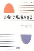 남북한 정치갈등과 통일