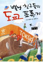 별난 친구들의 도쿄 표류기 / 다카노 히데유키