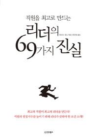 리더의 69가지 진실