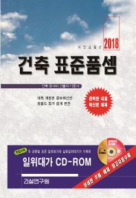 건축 표준품셈(2018)(개정증보판)(CD1장포함)(양장본 HardCover)