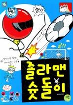 졸라맨 슛돌이(졸라맨 코믹스 4)