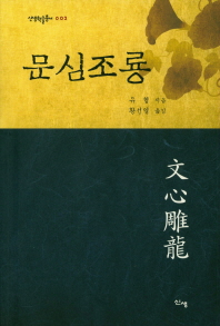 문심조룡(신생학술총서 2)(신생학술총서 2)