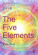 THE FIVE ELEMENTS(오행십성)