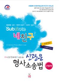 형사소송법 서브노트(SubNote)(신정판)(네친구)(2판)