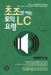 조조만 아는 토익 LC요령 Part1~4
