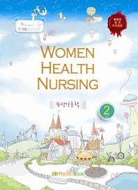 Women Health Nursing(모성간호학)(9판)(간호 Tank Manual 2)
