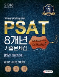 PSAT 8개년 기출문제집(2018)(개정판 6판)
