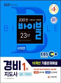 경비지도사 1차 10개년 기출문제해설: 일반.기계경비(2021)(EBS 교육방송)(개정판 14판)