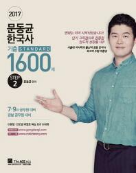 문동균 한국사 기출 Standard 1600제(2017)(인터넷전용상품)