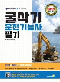 굴삭기 운전기능사 필기(2021)(3판)