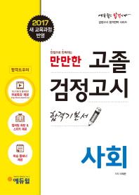 사회 고졸 검정고시 합격기본서(2017)(만만한)(검정고시 합격전략 시리즈)