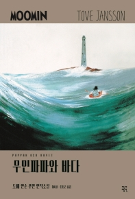 무민파파와 바다