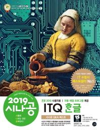 ITQ 한글 2010(2019)(시나공)(시나공 시리즈 3)