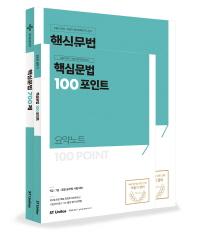 핵심문법 100포인트+700제 세트(2018)(공단기)(전2권)