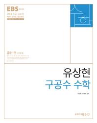 유상현 구공수 수학(2018)(EBS)(전2권)