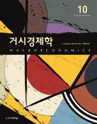 거시경제학(10판)(양장본 HardCover)