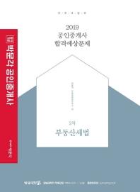 부동산세법: 합격예상문제(공인중개사 2차)(2019)(합격기준 박문각)
