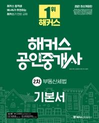 부동산세법 기본서(공인중개사 2차)(2021)(해커스)