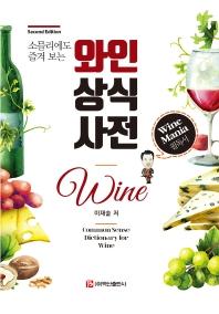 와인 상식 사전(소믈리에도 즐겨 보는)(2판)