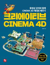 크리에이티브 CINEMA 4D