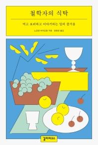 철학자의 식탁