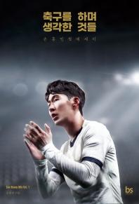 축구를 하며 생각한 것들(2020 에디션 프리미엄)(양장본 HardCover)