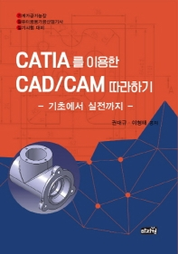 CATIA 를 이용한 CAD/CAM 따라하기