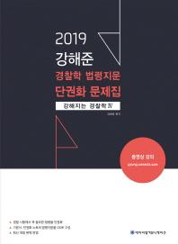 강해준 경찰학 법령지문 단권화 문제집(2019)(ACL)